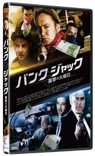 バンク・ジャック 襲撃の火曜日 [DVD]