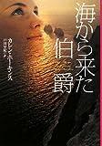 海から来た伯爵 (扶桑社ロマンス ホ 13-1) (扶桑社ロマンス ホ 13-1)