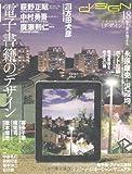 季刊d/sign デザイン no.18
