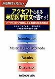 アクセプトされる英語医学論文を書こう!―ワークショップ方式による英語の弱点克服法 (JASMEE library)