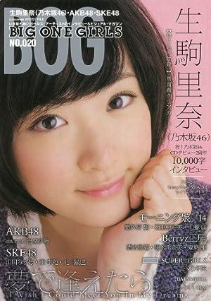 BIG ONE GIRLS NO.020 (SCREEN特編版)