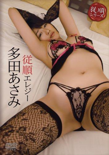 多田あさみ/従順エレジー [DVD]