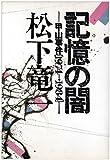 記憶の闇―甲山事件〈1974→1984〉