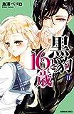 黒豹と16歳 分冊版(11) パーティーの秘め事 (なかよしコミックス)