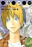 ヒカルの碁完全版 13 (愛蔵版コミックス)