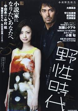 小説 野性時代 第126号 (KADOKAWA文芸MOOK 128)