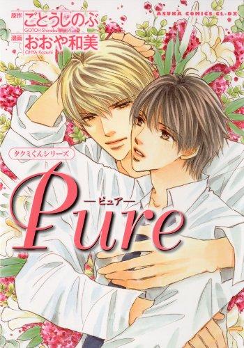 『タクミくんシリーズ~Pure』映画化された人気BL作品