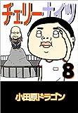 チェリーナイツ 8巻