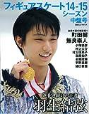 フィギュアスケート 14-15 シーズン中盤号 (日刊スポーツグラフ)