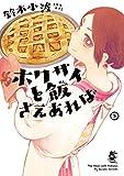 ホクサイと飯さえあれば(3) (ヤングマガジンコミックス)