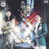 恋の歌謡日 [DVD]
