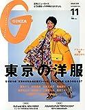 GINZA (ギンザ) 2014年 11月号 [雑誌]