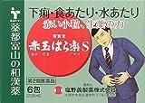 【第2類医薬品】廣貫堂赤玉はら薬S 6包 ランキングお取り寄せ