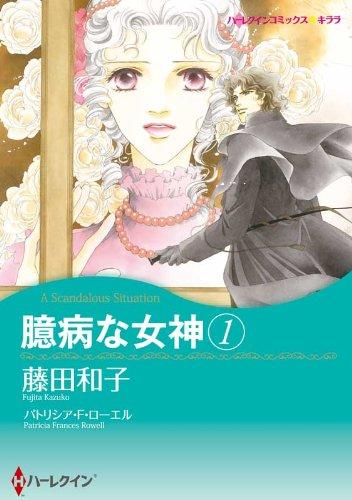 臆病な女神 1 (ハーレクインコミックス)