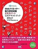 Webクリエイター能力認定試験エキスパート 公式テキストブック