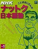 NHKことばおじさんのナットク日本語塾 (Vol.1)