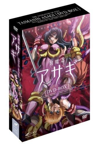 対魔忍アサギ DVD-BOX