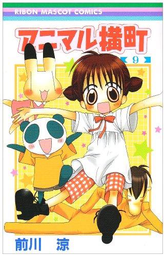 アニマル横町 9 (りぼんマスコットコミックス)
