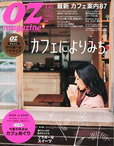 OZ Magazine petit 2014年 12月号