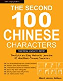 img - for The Second 100 Chinese Characters: Traditional Character Edition: The Quick and Easy Method to Learn the Second 100 Most Basic Chinese Characters book / textbook / text book