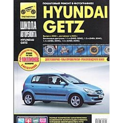 Shkavtoremonta.Hyundai Getz.ruk of operation, maintenance and repair / ShkAvtoremonta.Hyundai Getz.Ruk-vo po expluatatsii,tekhnicheskomu obsluzhivaniyu i remontu (Hyundai Getz Rims compare prices)