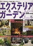 エクステリア & ガーデン 2008年 01月号 [雑誌]