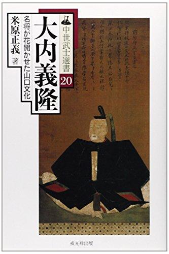 大内義隆―名将が花開かせた山口文化 (中世武士選書)
