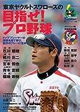 東京ヤクルトスワローズの目指せ!プロ野球―トッププレーヤーの技術を見て学び、自分のプレーに生かす (KAZIムック)