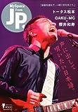 MySpace From JP. (マイスペース フロム ジェイピー) 2009年 12月号 [雑誌]