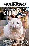 Fotonシリーズ022 ネコ好きが作る、猫好きのためのねこの写真集ギャラリー 猫びと 003