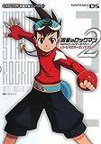 流星のロックマン2 ベルセルク・シノビ・ダイナソー バトルマスターズバイブル (CAPCOM完璧攻略シリーズ)