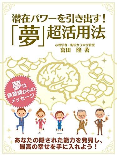 潜在パワーを引き出す!「夢」超活用法 心理学シリーズ (SMART BOOK)