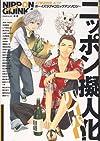 ニッポン擬人化ハイパー―47都道府県4コマボーイズラブ・コミックアンソロジ