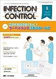 インフェクションコントロール 2015年8月号(第24巻8号)特集:こうすればうまくいく!サーベイランス活動改善への道