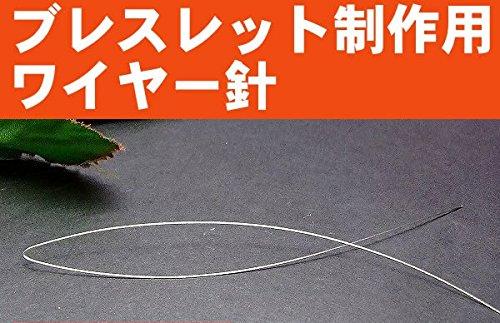 針金0.3mm1本売 ブレスレット制作用 ゴム用通し針金 ワイヤー天然石 パワーストーン作りに