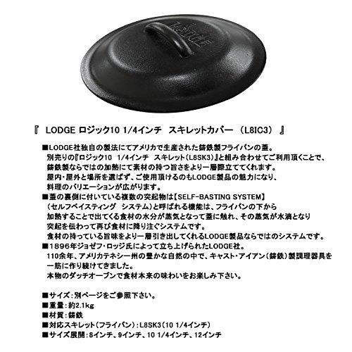 Lodge Logic 10-1/4-Inch Cast-Iron Lid