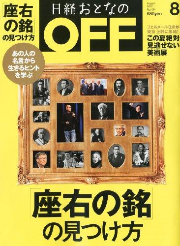 日経おとなの OFF (オフ) 2012年 08月号 [雑誌]