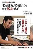 川添式熱血患者指導術「Do処方、特変ナシ」から脱却せよ! (日経DI薬剤師「心得」帳1)