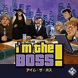 アイム・ザ・ボス!(I'm the Boss!) 日本語版 「アクワイア」のシドサクソン作品!