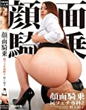 ZSGD-22 顔面騎乗 尻フェチ専科2 村上涼子 [DVD]