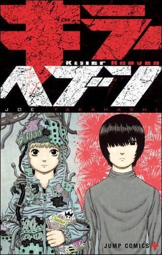 キラーヘブン  ジャンプコミックス)