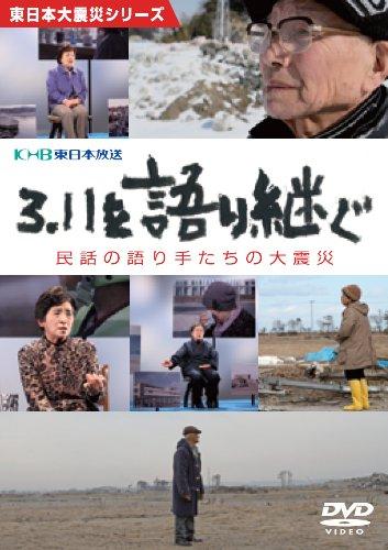 3.11を語り継ぐ ~民話の語り手たちの大震災~ [DVD]