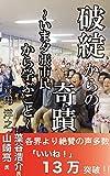 破綻からの奇蹟 〜いま夕張市民から学ぶこと〜 (これからの日本の医療・介護の話をしようシリーズ1)