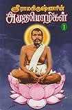 Ramakrishnarin Amutha Mozhigal - Vol. 1