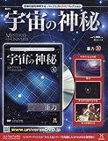 宇宙の神秘全国版(30) 2015年 11/4 号 [雑誌]
