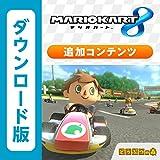 マリオカート8 追加コンテンツ第2弾