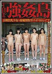 THE強姦島 全裸貧乳少女・廃墟放牧サバイバルレイプ キチックス/妄想族 [DVD]