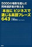 5000の場数を踏んだ同時通訳者が教える本当にビジネスで通じる英語フレーズ643