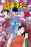 鉄拳チンミLegends(16) (月刊マガジンコミックス)
