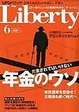 The Liberty (ザ・リバティ) 2010年 06月号 [雑誌]